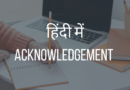 Examples of Acknowledgement in Hindi for Hindi Project